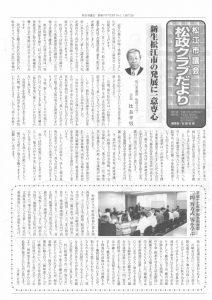 松政クラブだよりNo.1(平成17年12月)