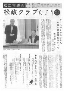 松政クラブだよりNo.7(平成22年9月)