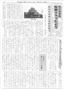 松政クラブだよりNo.10(平成28年12月)