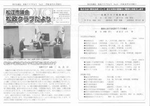 松政クラブだよりNo.11(平成29年6月)