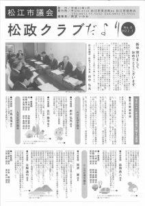 松政クラブだよりNo.6(平成22年1月)