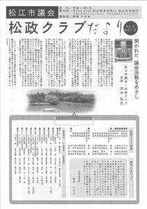 松政クラブだよりNo.5(平成21年9月)