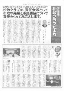 松政クラブだよりNo.3(平成19年9月)