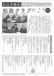 松政クラブだよりNo.8(平成23年1月)