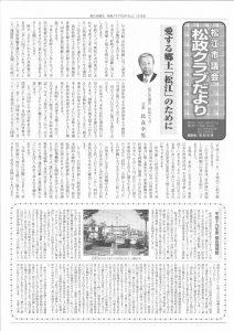 松政クラブだよりNo.2(平成19年3月)