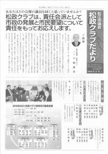 松政クラブだよりNo.4(平成20年3月)